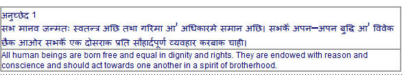 Universal Declaration of Human Rights in Maithili