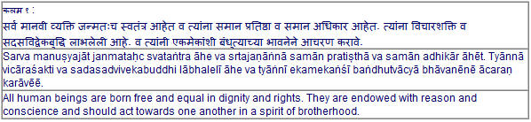 Universal Declaration of Human Rights in Marathi