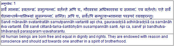 Article 1 in Sanskrit